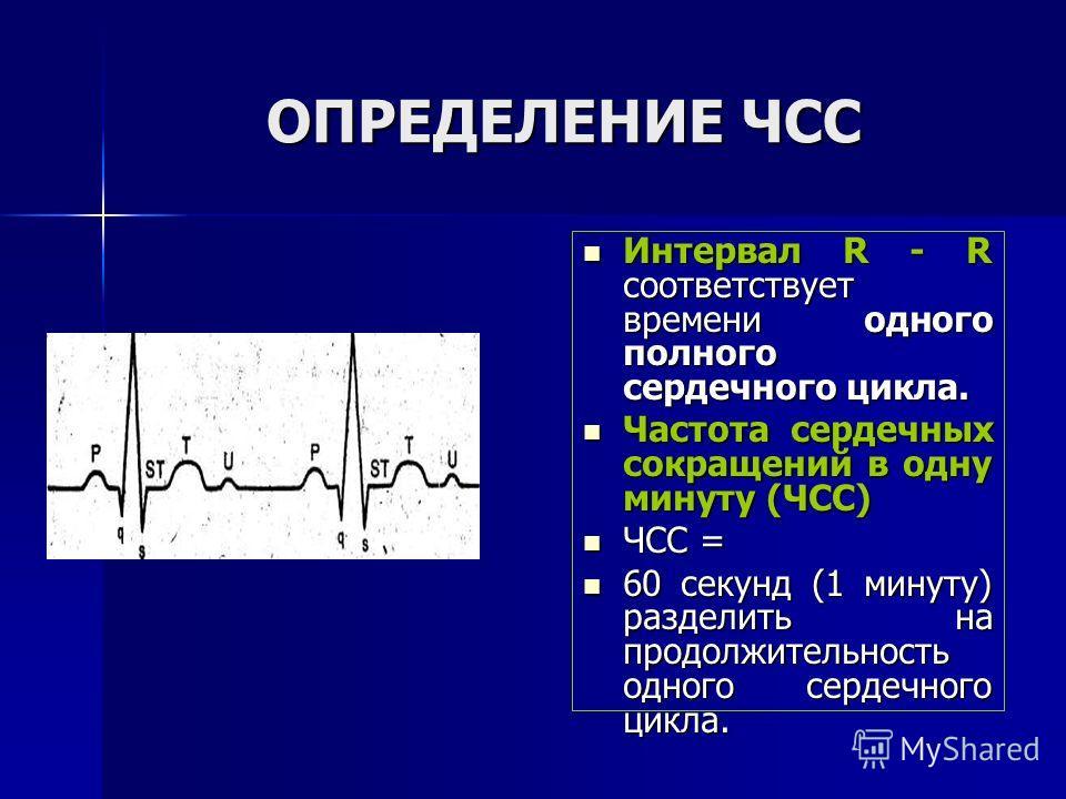 ОПРЕДЕЛЕНИЕ ЧСС Интервал R - R соответствует времени одного полного сердечного цикла. Интервал R - R соответствует времени одного полного сердечного цикла. Частота сердечных сокращений в одну минуту (ЧСС) Частота сердечных сокращений в одну минуту (Ч
