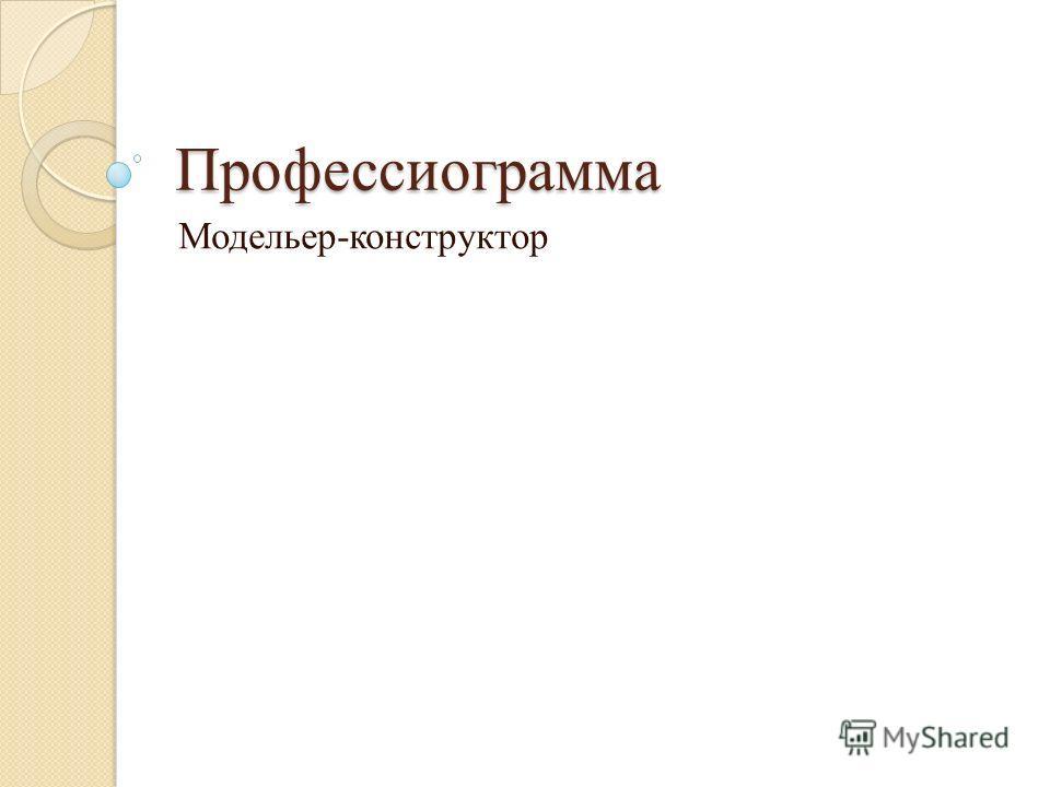 Профессиограмма Модельер-конструктор