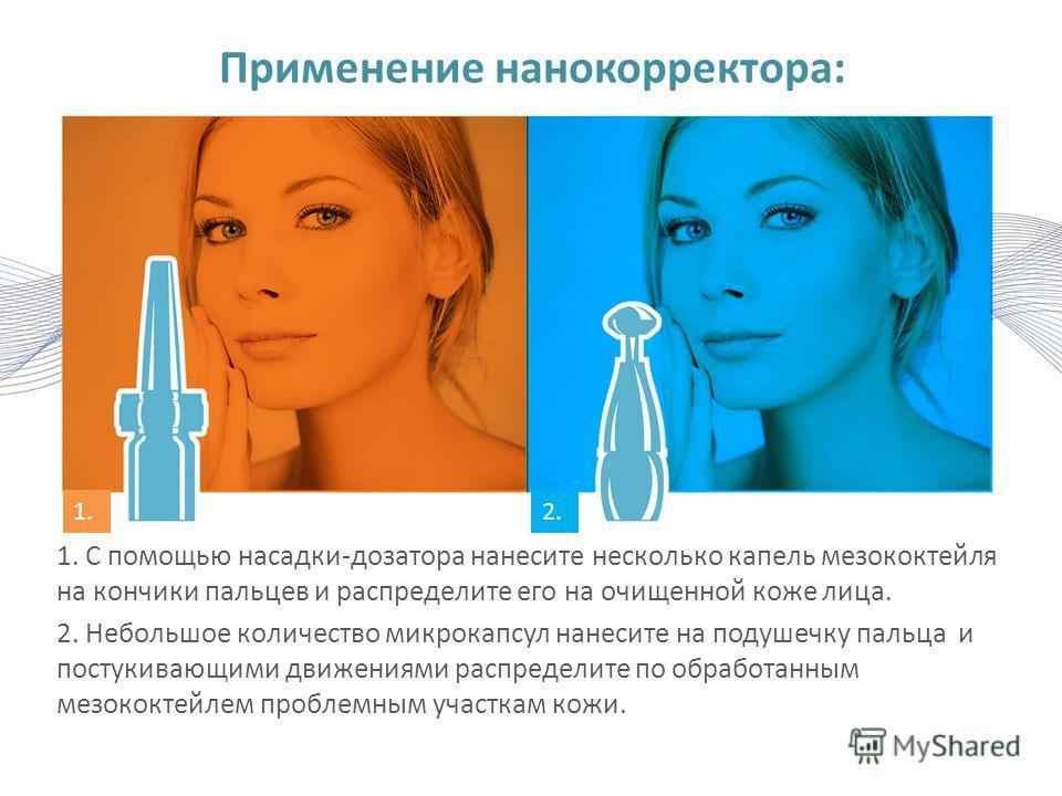Применение нанокорректора: 1. С помощью насадки-дозатора нанесите несколько капель мезококтейля на кончики пальцев и распределите его на очищенной коже лица. 2. Небольшое количество микрокапсул нанесите на подушечку пальца и постукивающими движениями