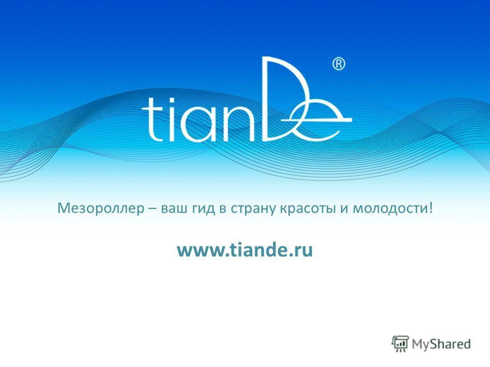 Мезороллер – ваш гид в страну красоты и молодости! www.tiande.ru