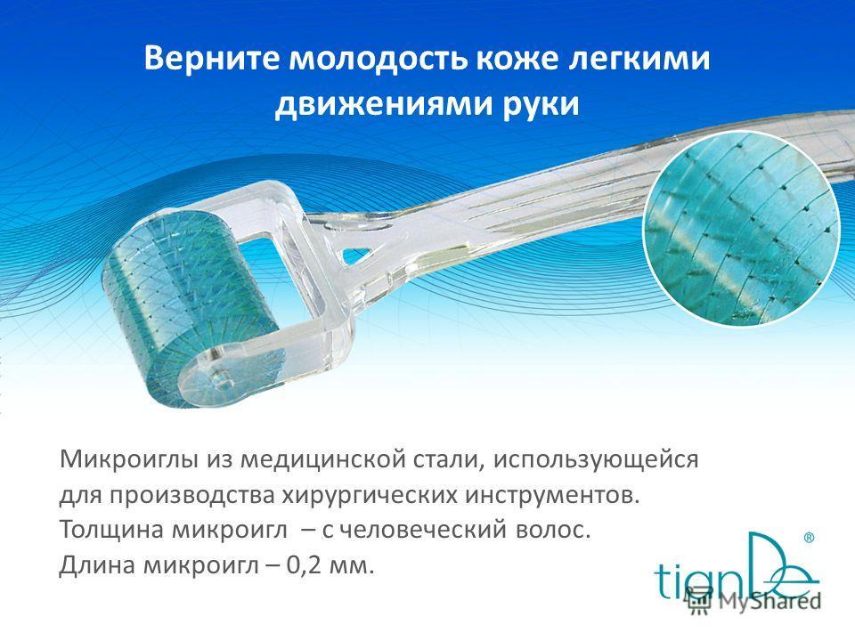 Верните молодость коже легкими движениями руки Микроиглы из медицинской стали, использующейся для производства хирургических инструментов. Толщина микроигл – с человеческий волос. Длина микроигл – 0,2 мм.