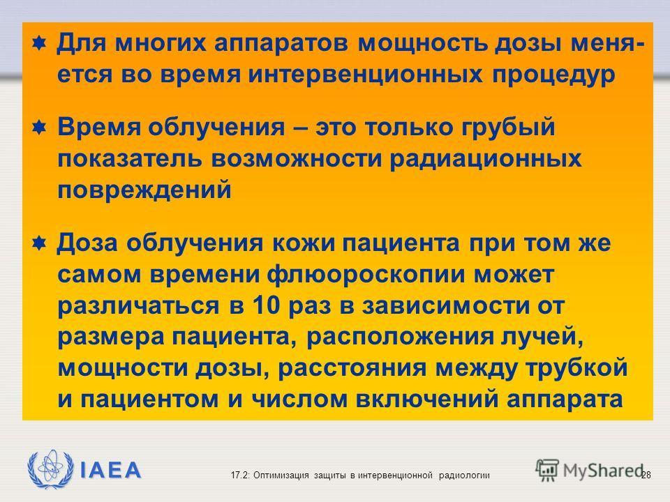 IAEA 17.2: Оптимизация защиты в интервенционной радиологии28 Для многих аппаратов мощность дозы меня- ется во время интервенционных процедур Время облучения – это только грубый показатель возможности радиационных повреждений Доза облучения кожи пацие