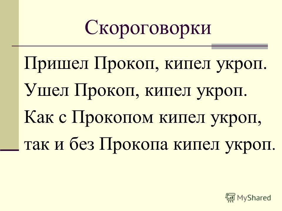 Скороговорки Пришел Прокоп, кипел укроп. Ушел Прокоп, кипел укроп. Как с Прокопом кипел укроп, так и без Прокопа кипел укроп.