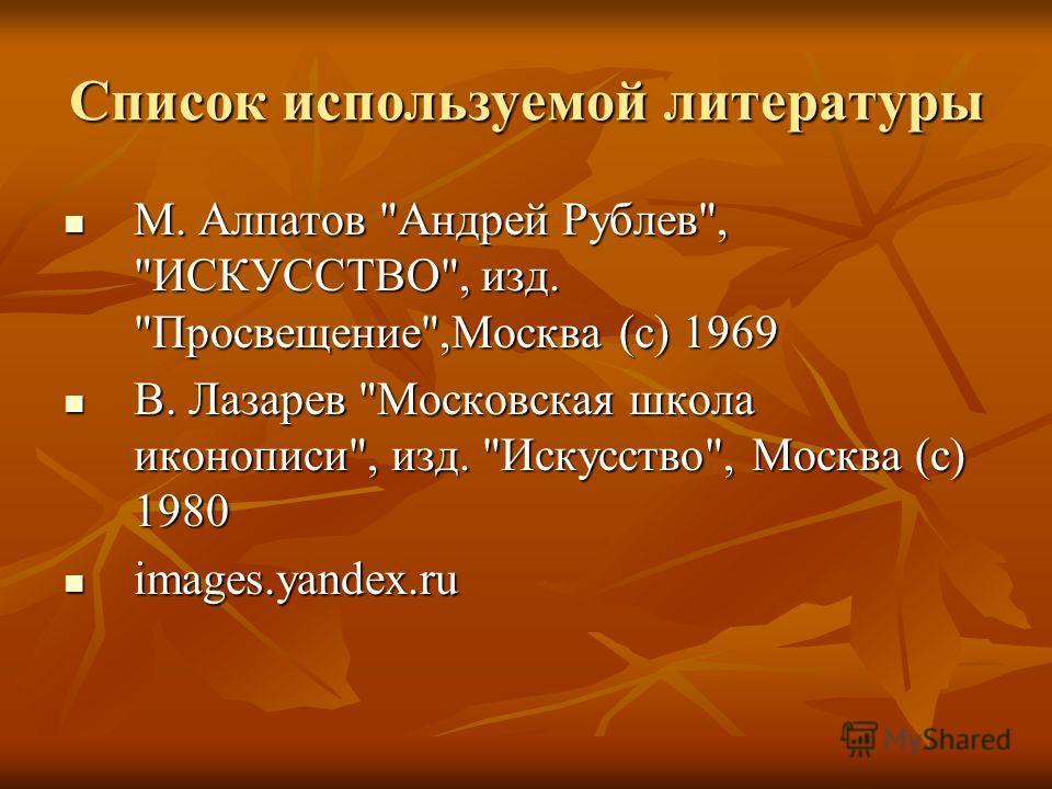 Список используемой литературы М. Алпатов
