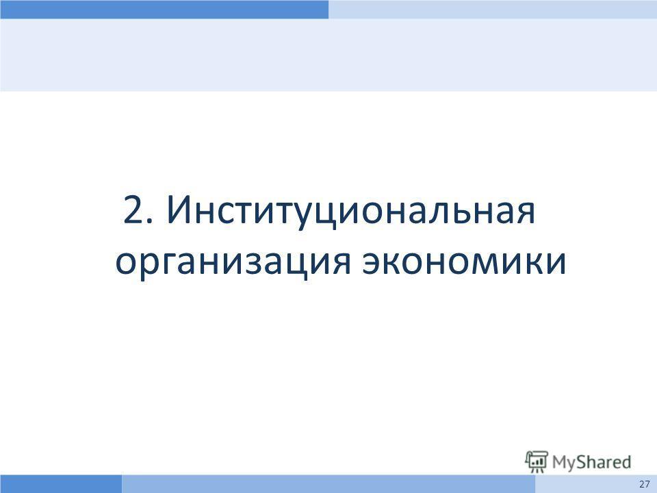 2. Институциональная организация экономики 27
