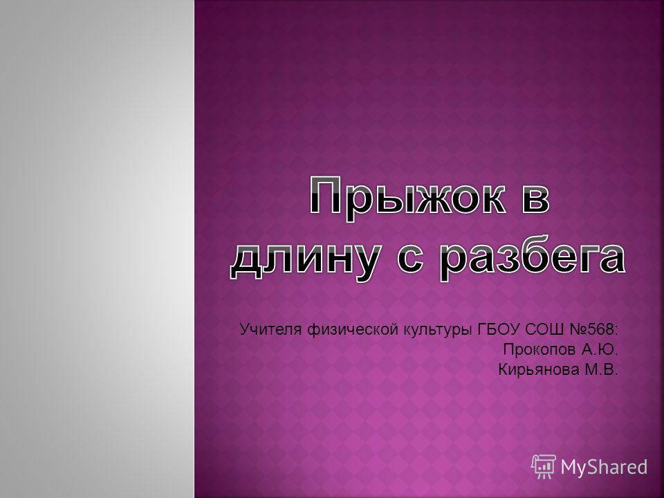 Учителя физической культуры ГБОУ СОШ 568: Прокопов А.Ю. Кирьянова М.В.
