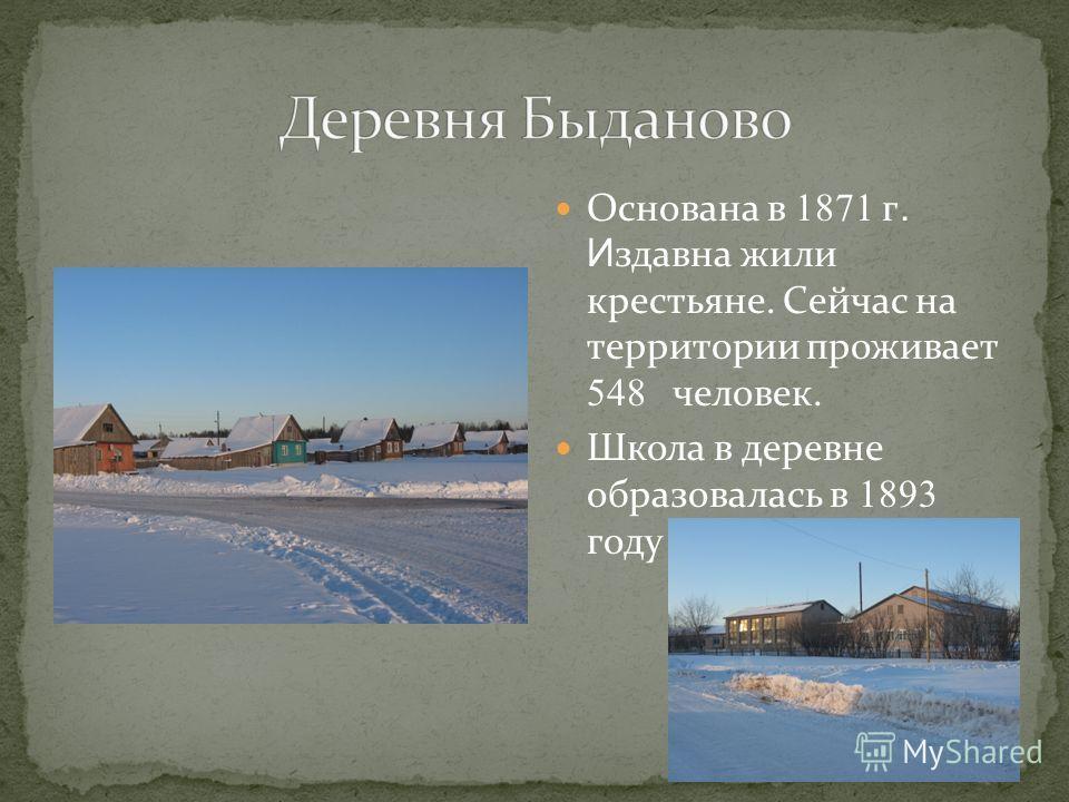 Основана в 1871 г. И здавна жили крестьяне. Сейчас на территории проживает 548 человек. Школа в деревне образовалась в 1893 году