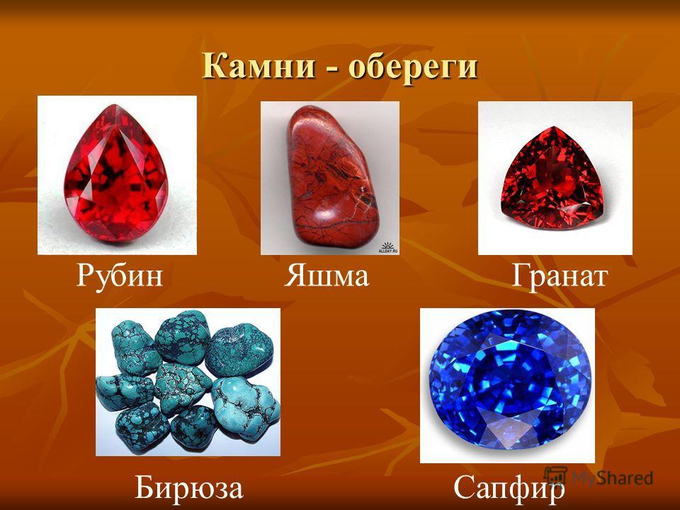 Камни - обереги Рубин БирюзаСапфир ГранатЯшма