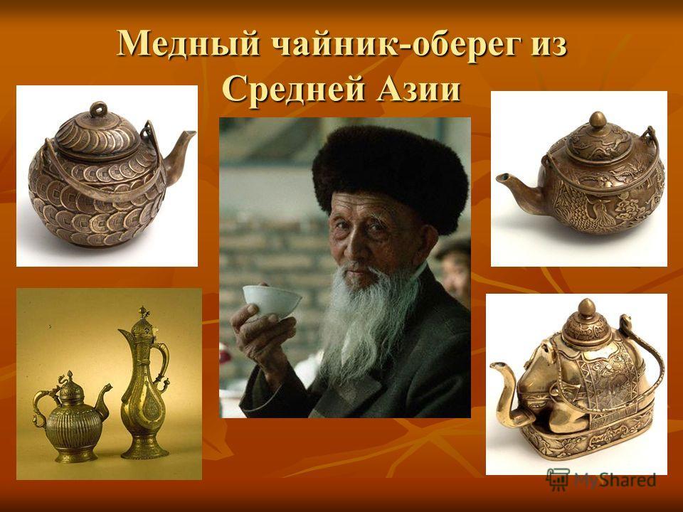 Медный чайник-оберег из Средней Азии