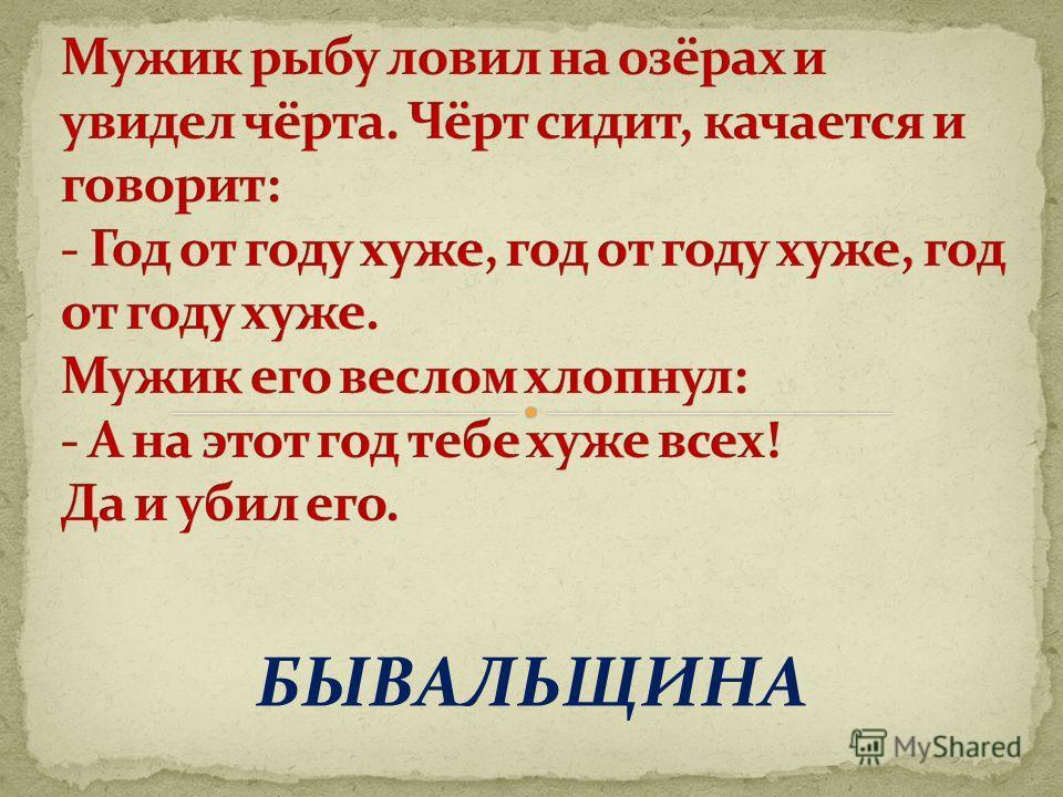 БЫВАЛЬЩИНА