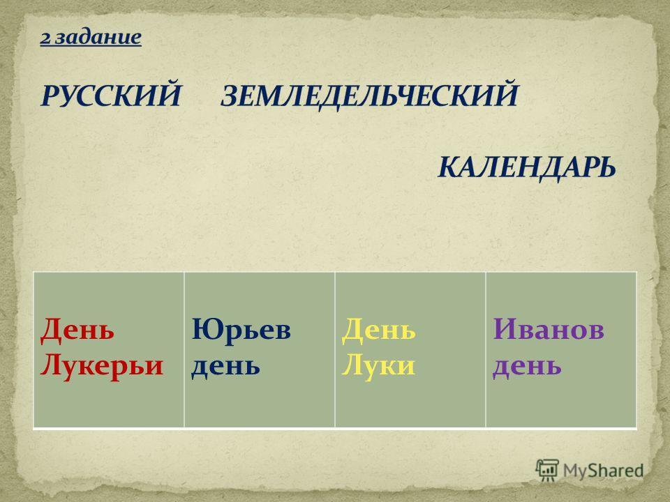 День Лукерьи Юрьев день День Луки Иванов день