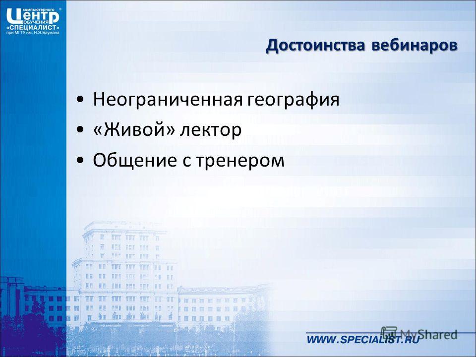 Достоинства вебинаров Неограниченная география «Живой» лектор Общение с тренером