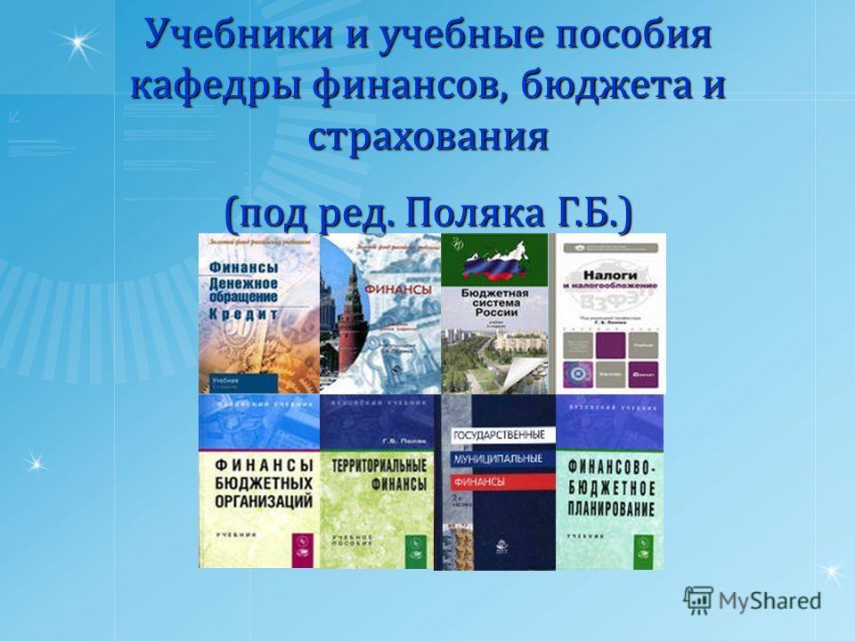 Учебники и учебные пособия кафедры финансов, бюджета и страхования (под ред. Поляка Г.Б.)