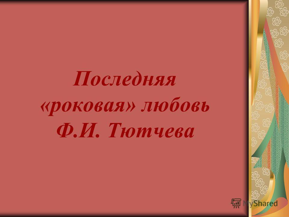 Последняя «роковая» любовь Ф.И. Тютчева