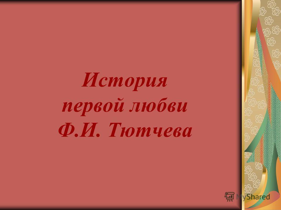 История первой любви Ф.И. Тютчева