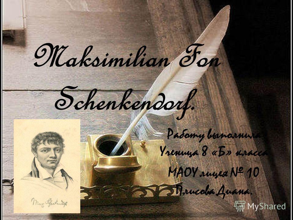Maksimilian Fon Schenkendorf. Работу выполнила Ученица 8 «Б» класса МАОУ лицея 10 Плисова Диана.