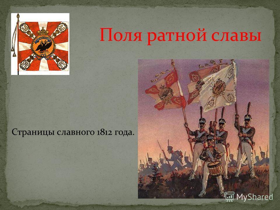 Поля ратной славы Страницы славного 1812 года.