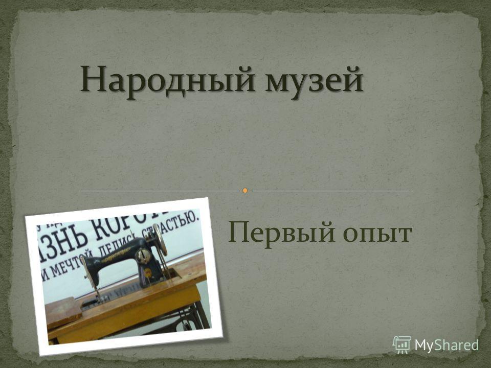 Народный музей Первый опыт