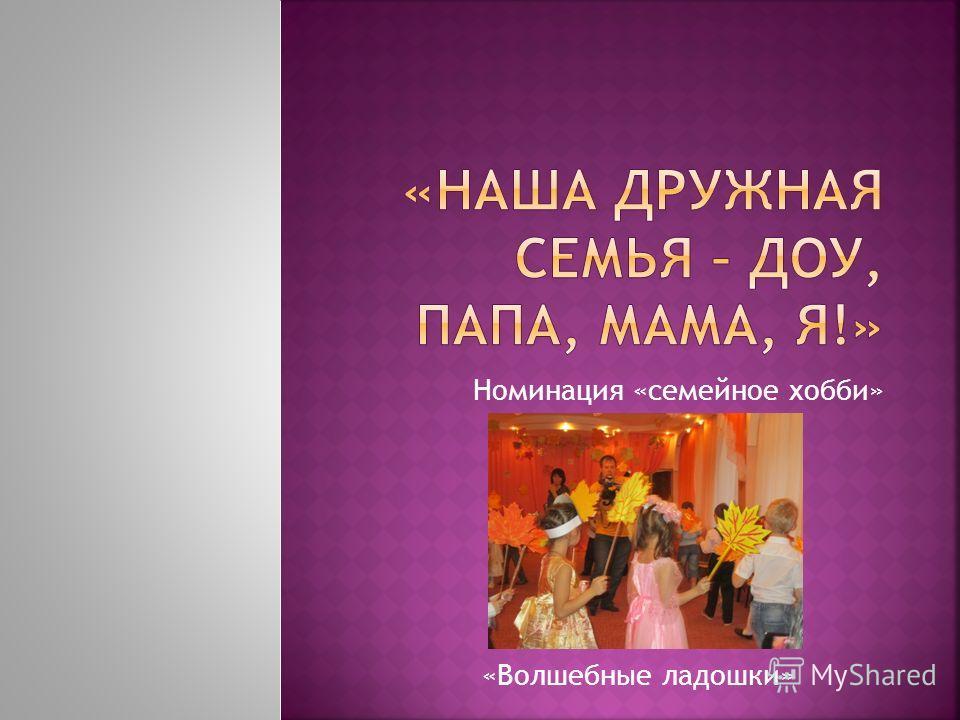 Номинация «семейное хобби» «Волшебные ладошки»