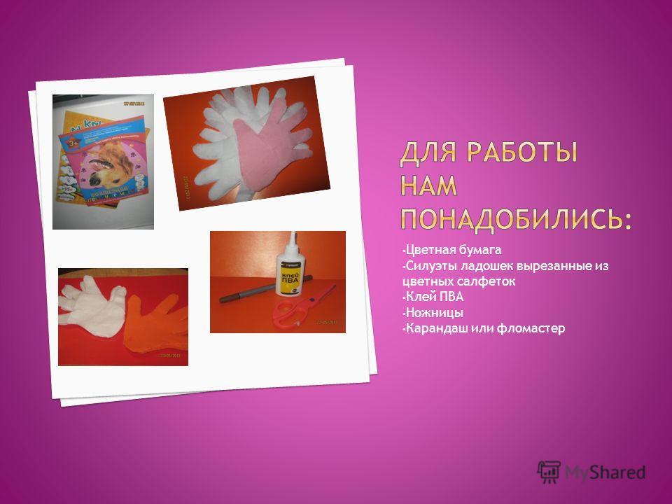 Цветная бумага Силуэты ладошек вырезанные из цветных салфеток Клей ПВА Ножницы Карандаш или фломастер