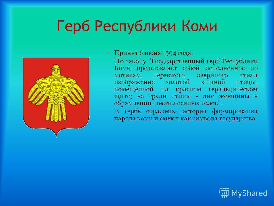 Герб Республики Коми Принят 6 июня 1994 года. По закону