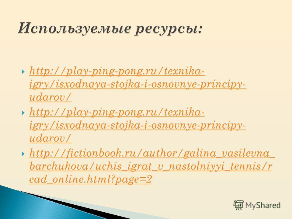 http://play-ping-pong.ru/texnika- igry/isxodnaya-stojka-i-osnovnye-principy- udarov/ http://play-ping-pong.ru/texnika- igry/isxodnaya-stojka-i-osnovnye-principy- udarov/ http://play-ping-pong.ru/texnika- igry/isxodnaya-stojka-i-osnovnye-principy- uda