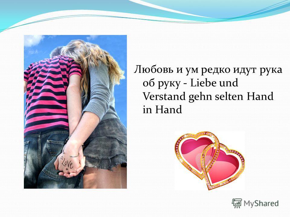 Любовь и ум редко идут рука об руку - Liebe und Verstand gehn selten Hand in Hand
