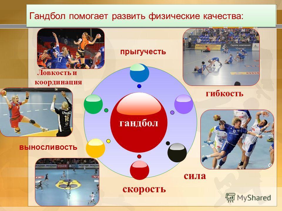 Гандбол помогает развить физические качества: сила гибкость выносливость Ловкость и координация прыгучесть скорость гандбол