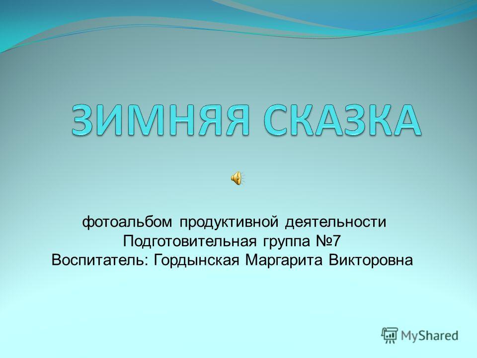 фотоальбом продуктивной деятельности Подготовительная группа 7 Воспитатель: Гордынская Маргарита Викторовна