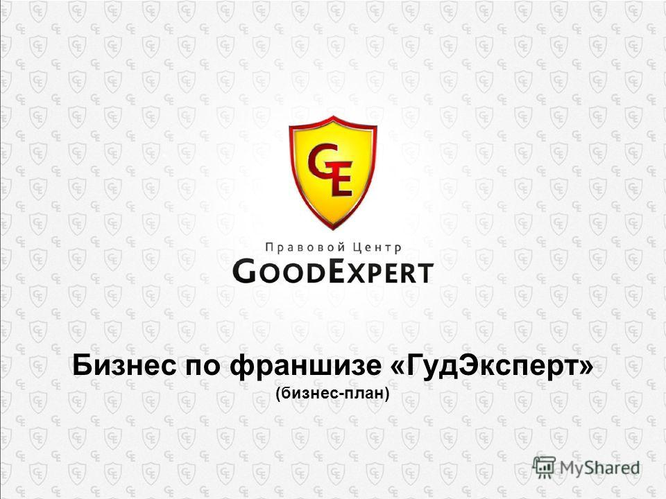 Бизнес по франшизе «ГудЭксперт» (бизнес-план)