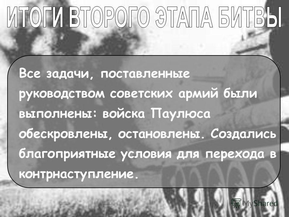 Господствующие над городом высоты, кроме Мамаева кургана и Лысой горы, были заняты противником. 14 октября 1942 года – особый день в обороне Сталинграда. Началась самая крупная операция. В штурме, который начался 13 сентября и длился почти две недели