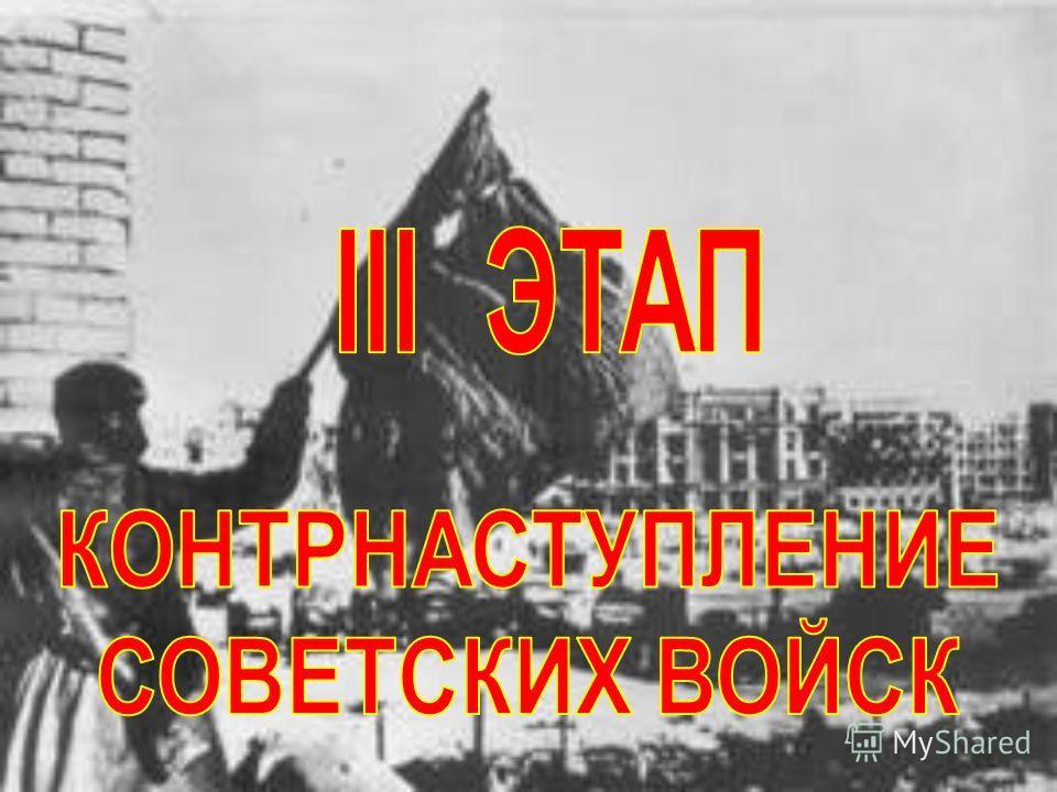 Все задачи, поставленные руководством советских армий были выполнены: войска Паулюса обескровлены, остановлены. Создались благоприятные условия для перехода в контрнаступление.