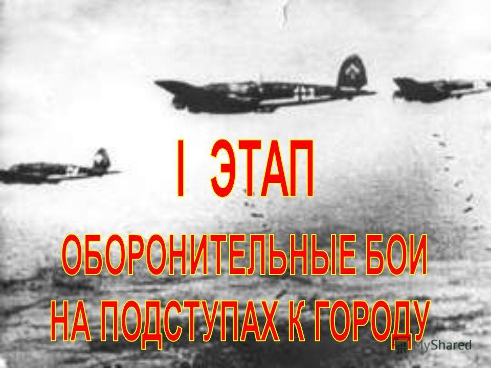 1.Оборонительные бои на подступах к городу. (17 июля – 14 сентября 1942) 2.Сражения в городе. (15 сентября – 18 ноября 1942) 3. Контрнаступление советских войск. ( 19 ноября 1942 – 2 февраля 1943)
