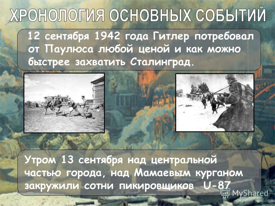 В конце августа части 6й и 64-й армий, измотанные и обескровленные в тяжёлых боях, отходили к стенам Сталинграда. 25 августа городской комитет обороны объявил Сталинград на осадном положении.