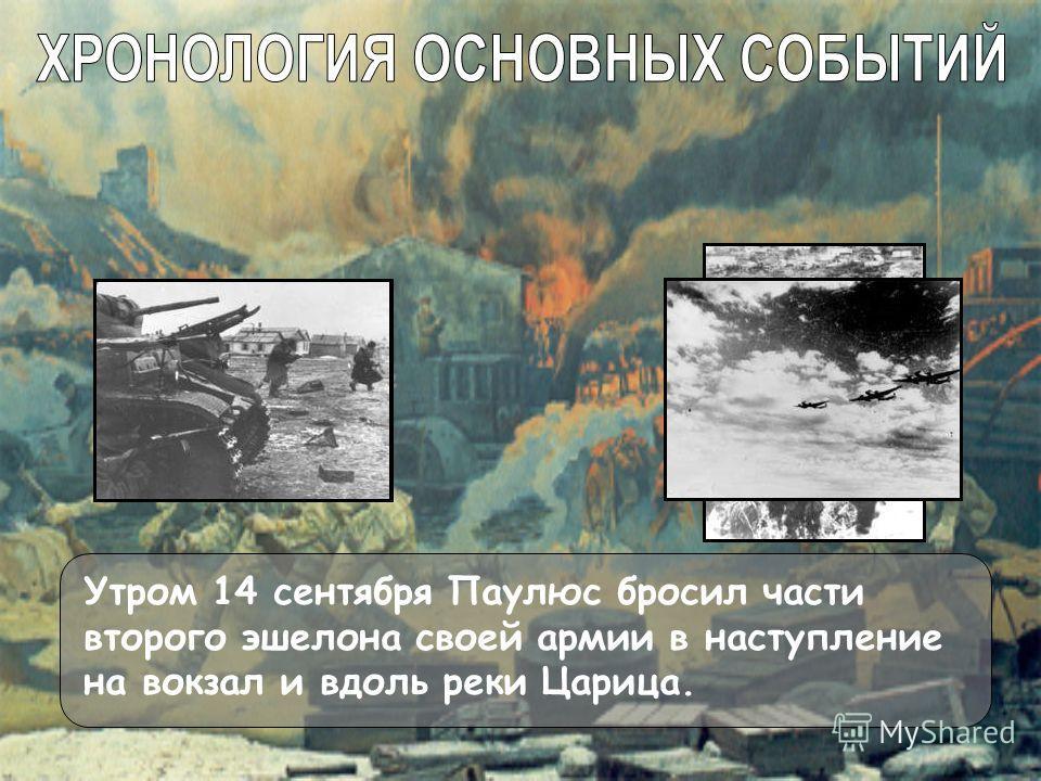 12 сентября 1942 года Гитлер потребовал от Паулюса любой ценой и как можно быстрее захватить Сталинград. Утром 13 сентября над центральной частью города, над Мамаевым курганом закружили сотни пикировщиков U-87