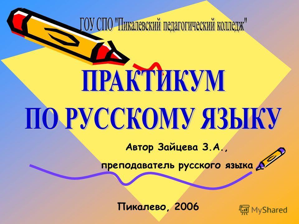 Автор Зайцева З.А., преподаватель русского языка Пикалево, 2006