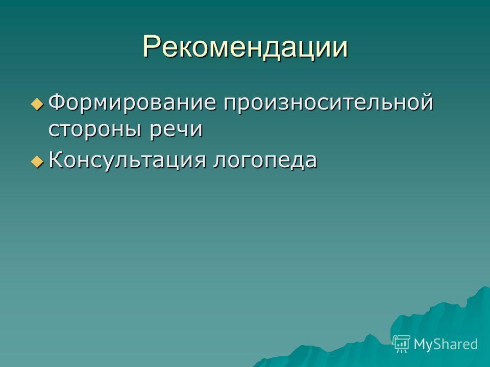 Рекомендации Формирование произносительной стороны речи Формирование произносительной стороны речи Консультация логопеда Консультация логопеда