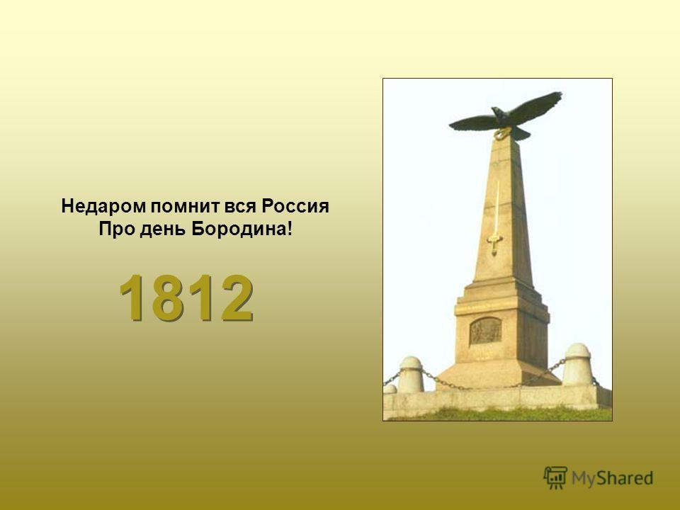 Недаром помнит вся Россия Про день Бородина! 1812