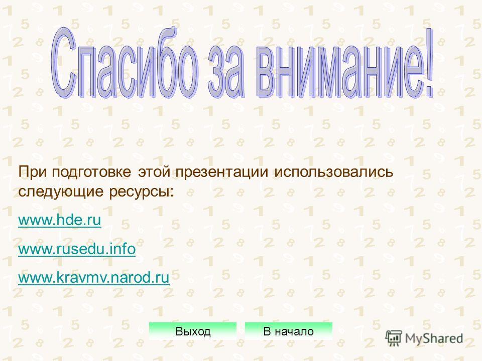 При подготовке этой презентации использовались следующие ресурсы: www.hde.ru www.rusedu.info www.kravmv.narod.ru ВыходВ начало