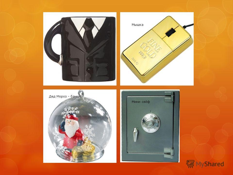 Мышка Дед Мороз - банкир Мини сейф
