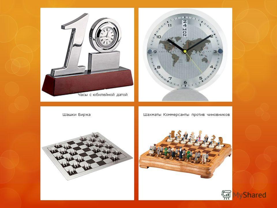 Часы с юбилейной датой Шашки БиржаШахматы Коммерсанты против чиновников