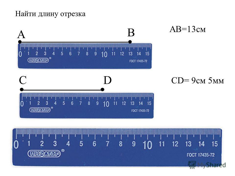 Найти длину отрезка А В АВ=13см СD СD= 9см 5мм