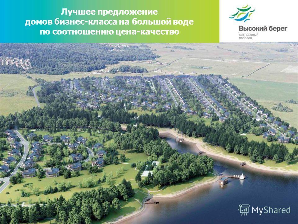 ДЕВЕЛОПЕР ПРОЕКТА Лучшее предложение домов бизнес-класса на большой воде по соотношению цена-качество