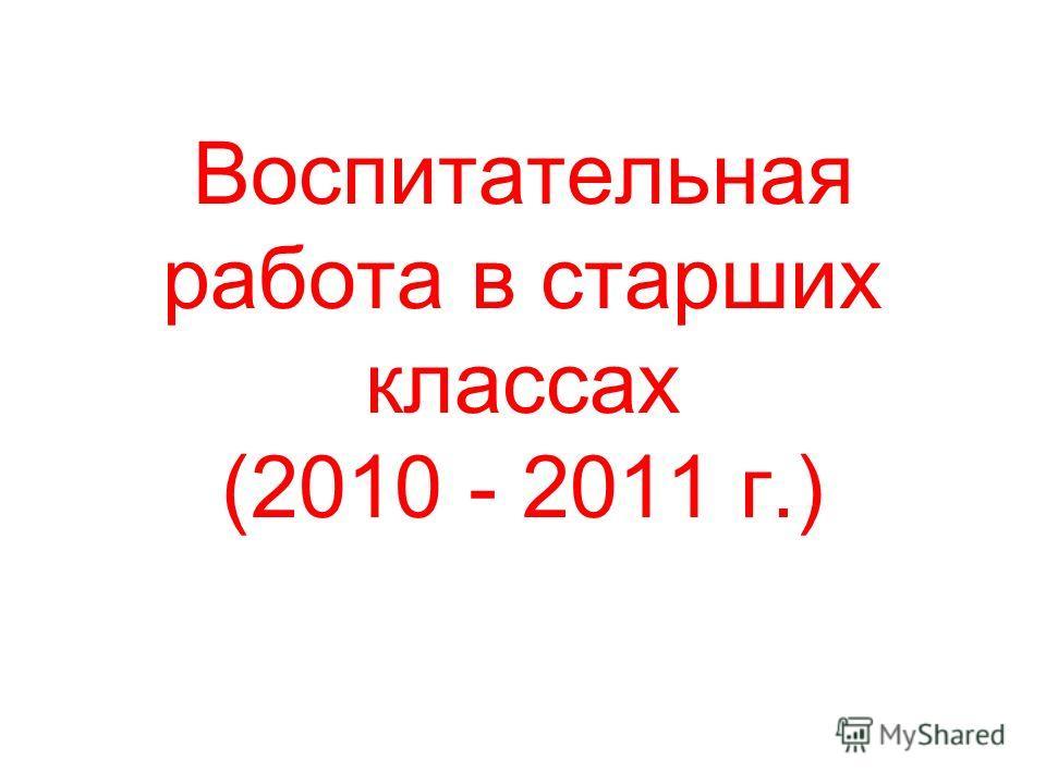Воспитательная работа в старших классах (2010 - 2011 г.)