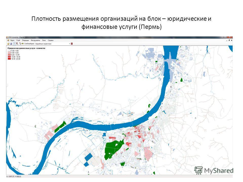 Плотность размещения организаций на блок – юридические и финансовые услуги (Пермь)