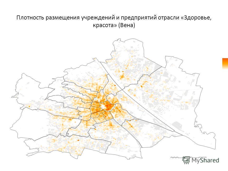 Плотность размещения учреждений и предприятий отрасли «Здоровье, красота» (Вена)