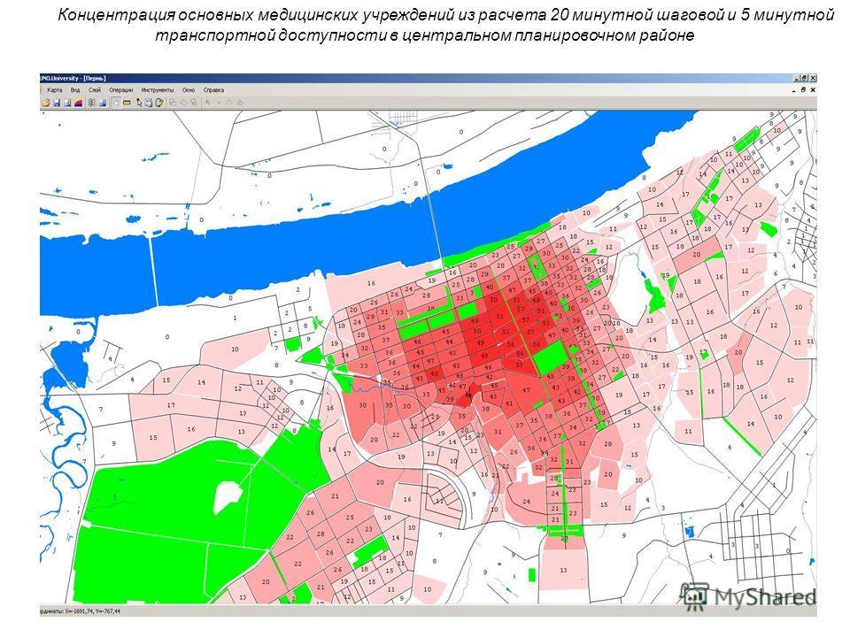 Концентрация основных медицинских учреждений из расчета 20 минутной шаговой и 5 минутной транспортной доступности в центральном планировочном районе