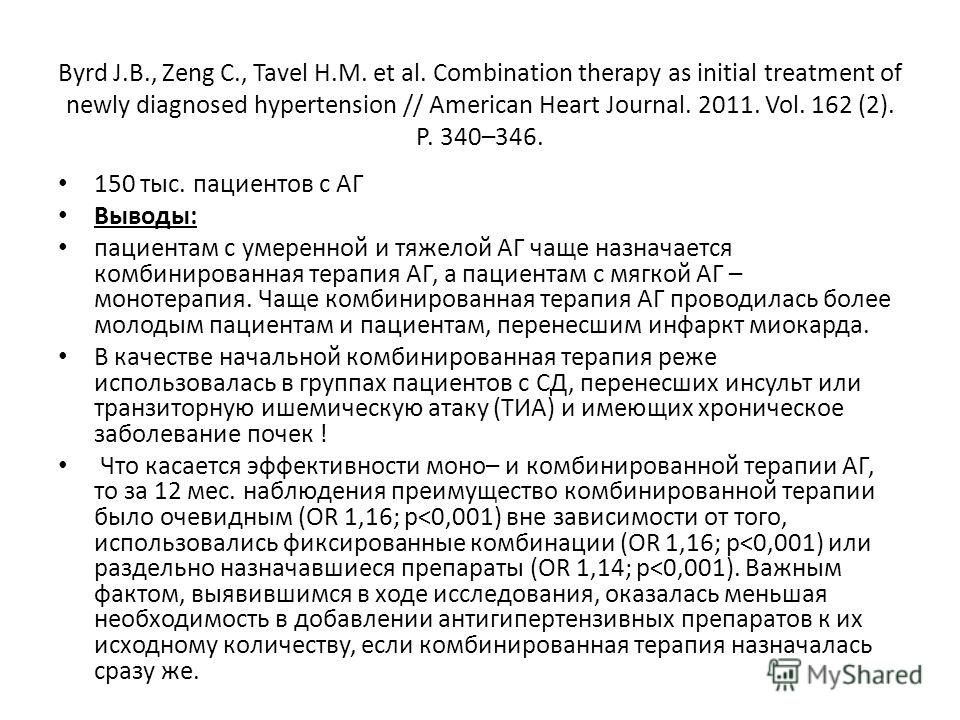 Byrd J.B., Zeng C., Tavel H.M. et al. Combination therapy as initial treatment of newly diagnosed hypertension // American Heart Journal. 2011. Vol. 162 (2). Р. 340–346. 150 тыс. пациентов с АГ Выводы: пациентам с умеренной и тяжелой АГ чаще назначае