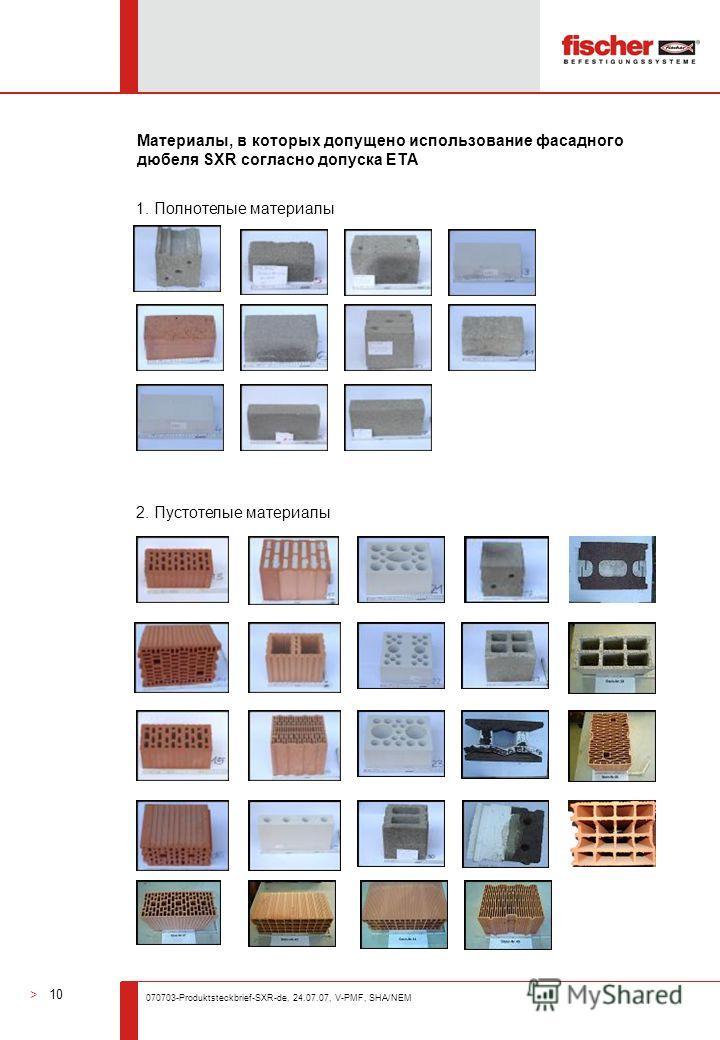 > 10 070703-Produktsteckbrief-SXR-de, 24.07.07, V-PMF, SHA/NEM Материалы, в которых допущено использование фасадного дюбеля SXR согласно допуска ЕТА 1. Полнотелые материалы 2. Пустотелые материалы