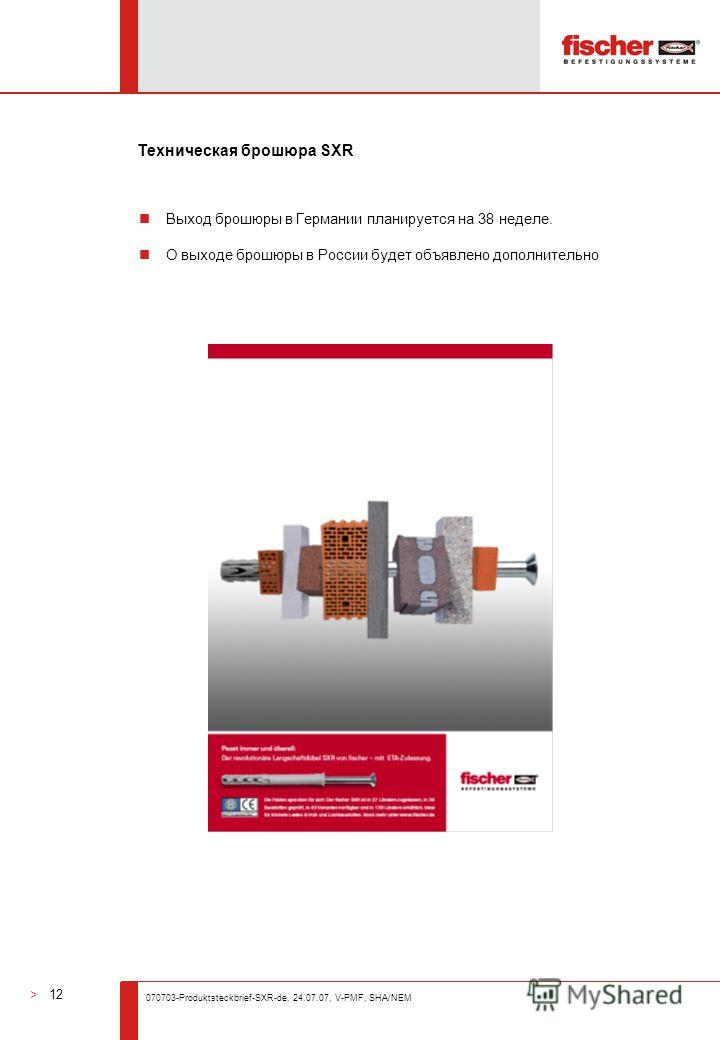 > 12 070703-Produktsteckbrief-SXR-de, 24.07.07, V-PMF, SHA/NEM Выход брошюры в Германии планируется на 38 неделе. О выходе брошюры в России будет объявлено дополнительно Техническая брошюра SXR